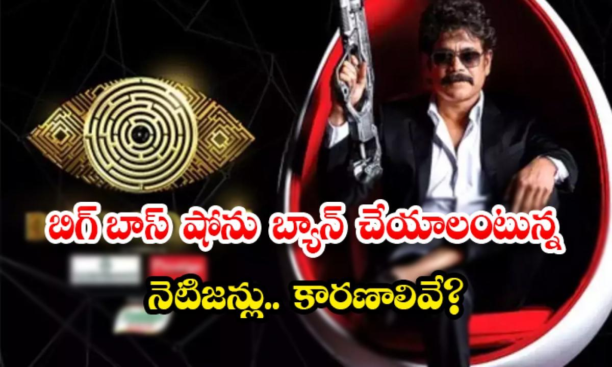 Netizens Negative Comments About Bigg Boss Show Why Because-బిగ్ బాస్ షోను బ్యాన్ చేయాలంటున్న నెటిజన్లు.. కారణాలివే-Latest News - Telugu-Telugu Tollywood Photo Image-TeluguStop.com