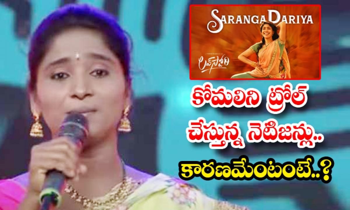 Netizens Trolling Singer Komali About Sarangadariya Song-TeluguStop.com
