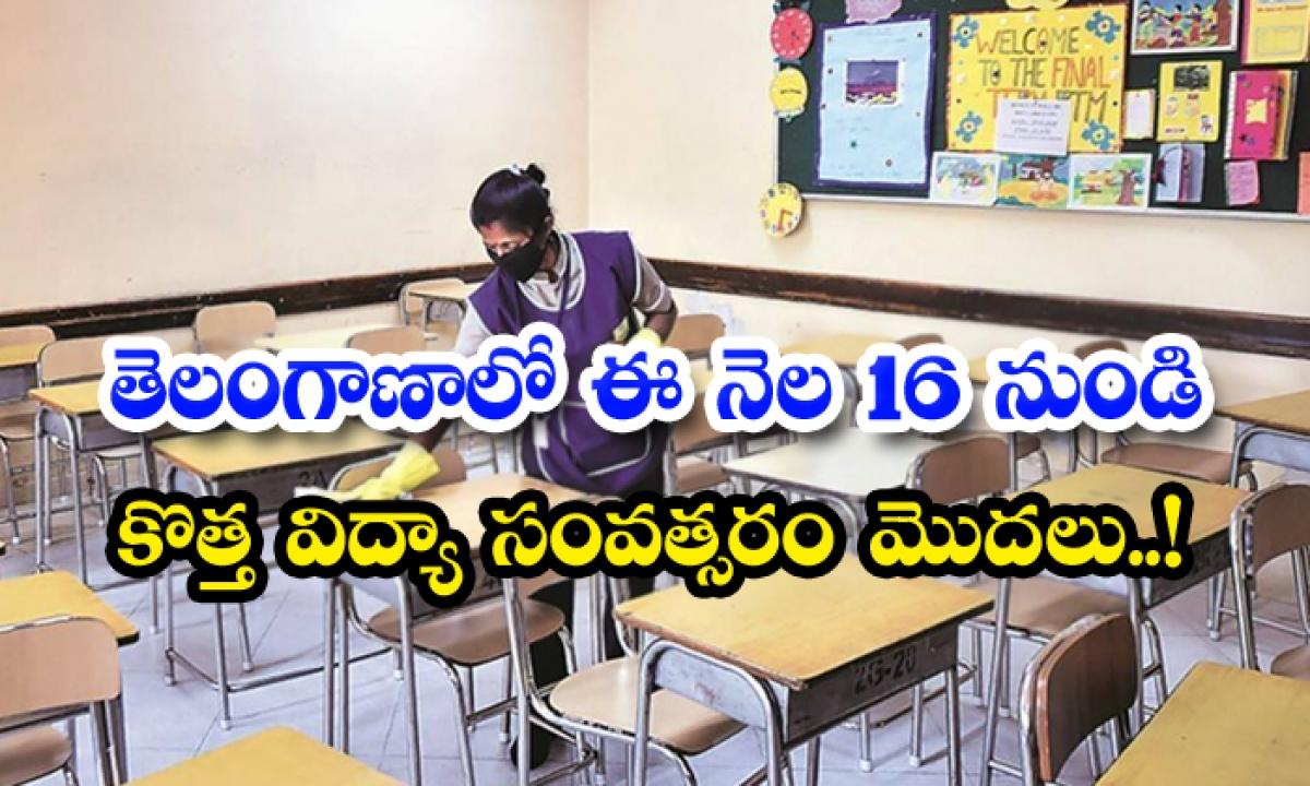 New Acodemic Year Date Final In Telangana-TeluguStop.com