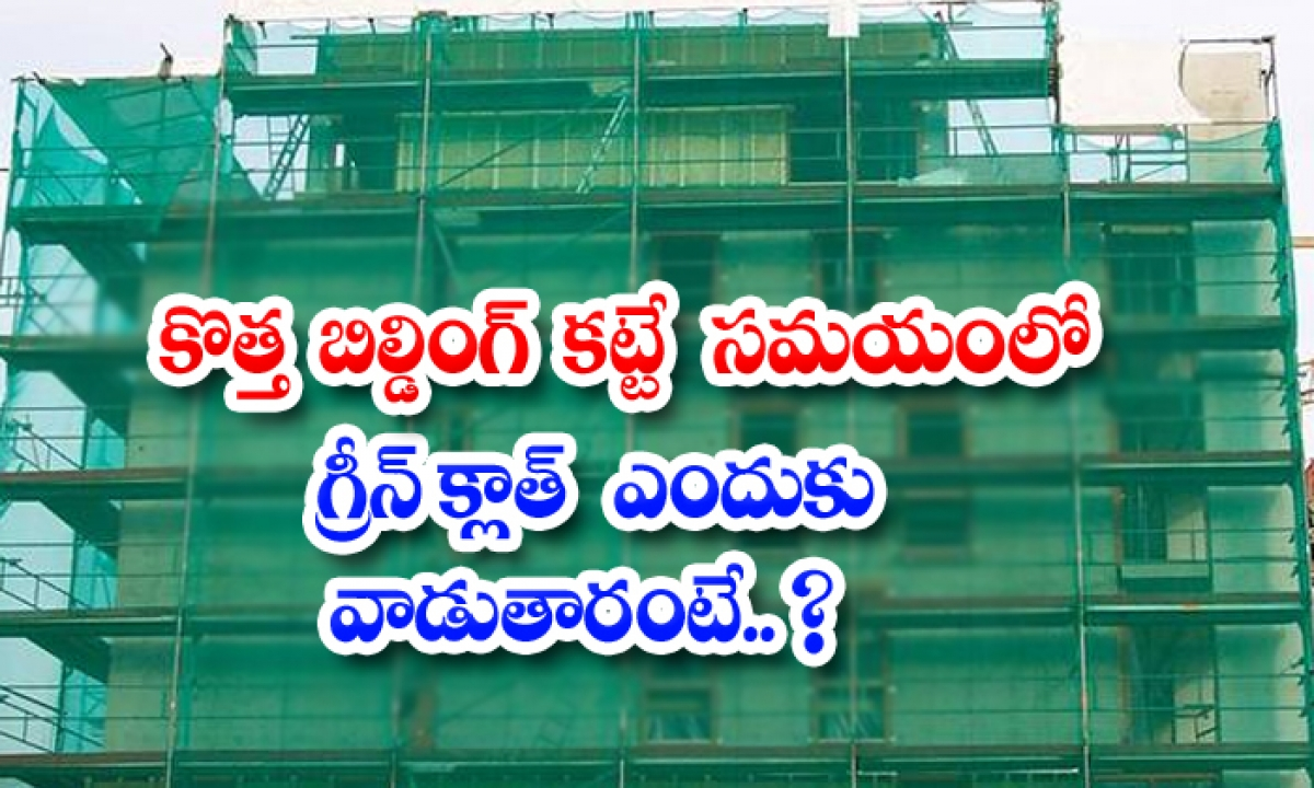 Why Use Green Cloth While Constructing A New Building-కొత్త బిల్డింగ్ కట్టే సమయంలో గ్రీన్ క్లాత్ ఎందుకు వాడుతరంటే..-General-Telugu-Telugu Tollywood Photo Image-TeluguStop.com