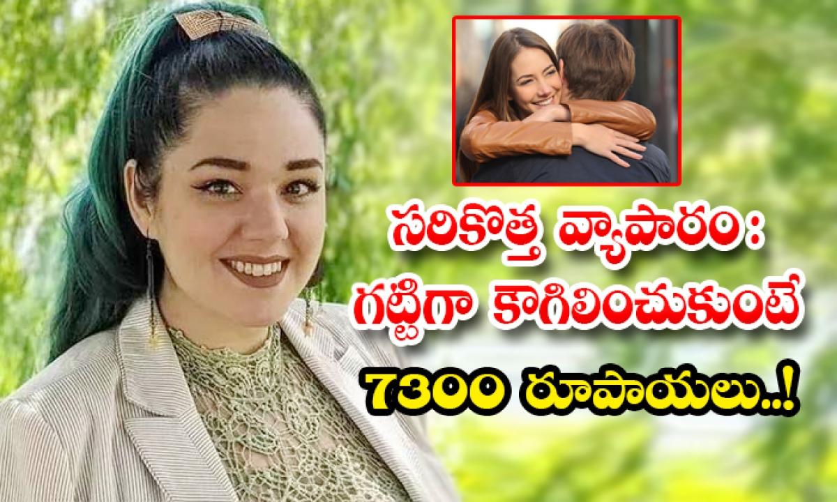 New Business Of Hugging With Price Of 7300 Rupees In America-సరికొత్త వ్యాపారం: గట్టిగా కౌగిలించుకుంటే 7300 రూపాయలు..-General-Telugu-Telugu Tollywood Photo Image-TeluguStop.com