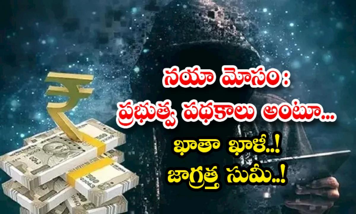 New Fraud In The Name Of Government Schemes-నయా మోసం: ప్రభుత్వ పథకాలు అంటూ… ఖాతా ఖాళీ.. జాగ్రత్త సుమీ..-General-Telugu-Telugu Tollywood Photo Image-TeluguStop.com