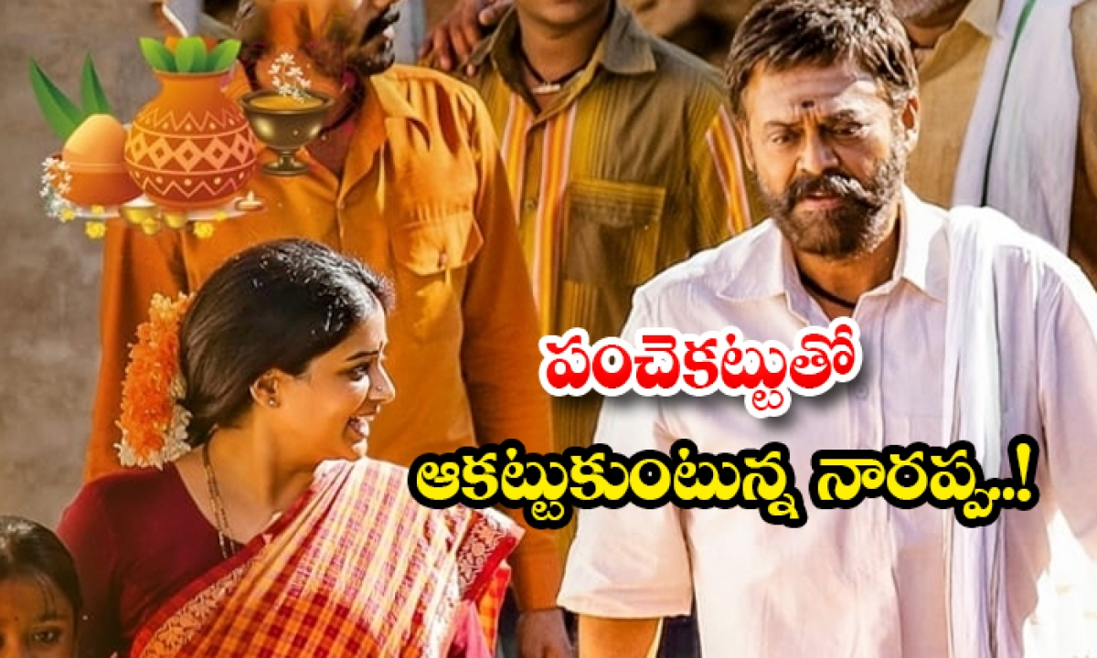New Poster Released Form Narappa Movie On Occasion Of Ugadi-TeluguStop.com