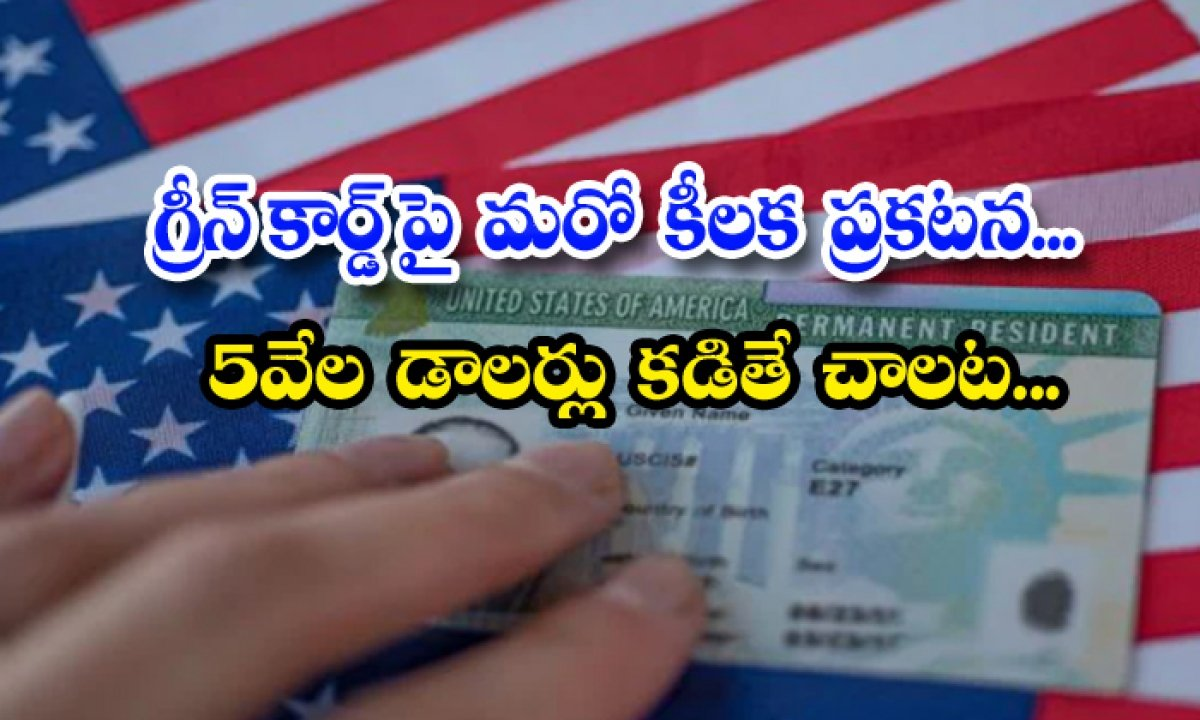 New Provisions Could Ease Green Card Process For Indians-గ్రీన్ కార్డ్ పై మరో కీలక ప్రకటన..5 వేల డాలర్లు కడితే చాలట…-Latest News - Telugu-Telugu Tollywood Photo Image-TeluguStop.com