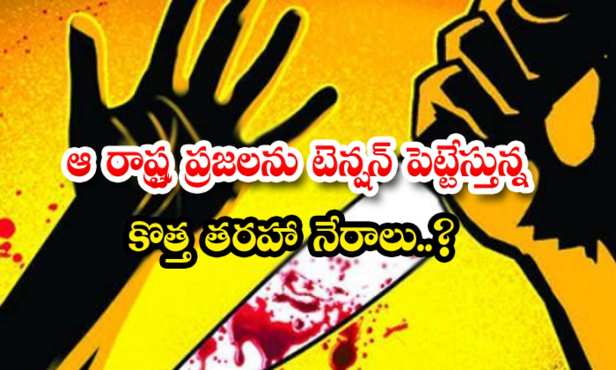 New Types Of Crimes That Are Putting Tension On The People Of That State-TeluguStop.com