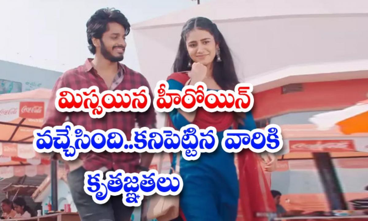 Ishq Movie Hero Teja Sajja Funny Video-మిస్సయిన హీరోయిన్ వచ్చేసింది.. కనిపెట్టిన వారికి కృతజ్ఞతలు-Latest News - Telugu-Telugu Tollywood Photo Image-TeluguStop.com