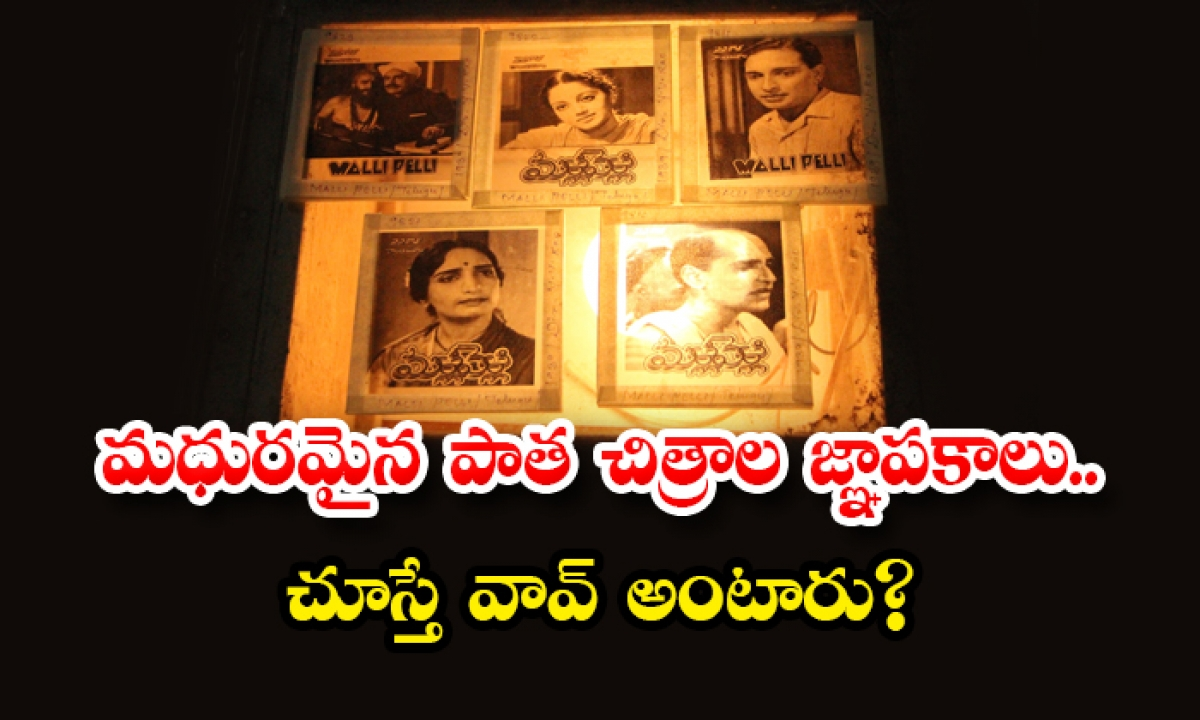Memories Of Sweet Character Films Wow If You Look-మధురమైన పాత చిత్రాల జ్ఞాపకాలు.. చూస్తే వావ్ అంటారు-Latest News - Telugu-Telugu Tollywood Photo Image-TeluguStop.com
