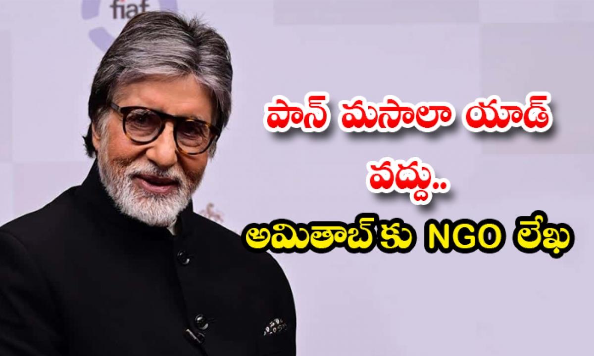 పాన్ మసాలా యాడ్ వద్దు.. అమితాబ్ కు NGO లేఖ-పాన్ మసాలా యాడ్ వద్దు.. అమితాబ్ కు NGO లేఖ-Latest News - Telugu-Telugu Tollywood Photo Image-TeluguStop.com