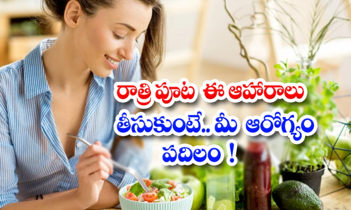Which Food Is Good For Health In Night-TeluguStop.com