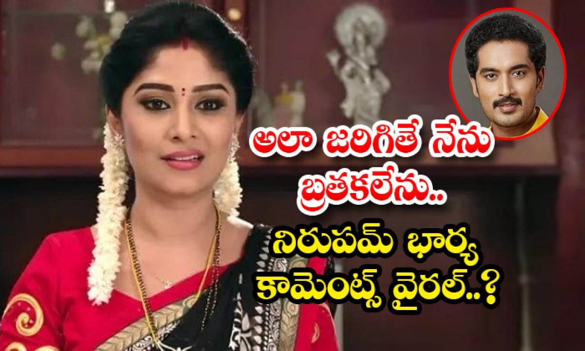 Nirupam Wife Manjula Post Goes Viral In Social Media-TeluguStop.com