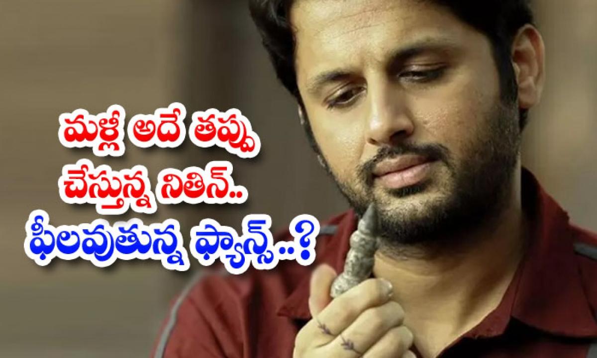 Reasons Behind Check Movie Collections Huge Drop-మళ్లీ అదే తప్పు చేస్తున్న నితిన్.. ఫీలవుతున్న ఫ్యాన్స్..-Latest News - Telugu-Telugu Tollywood Photo Image-TeluguStop.com