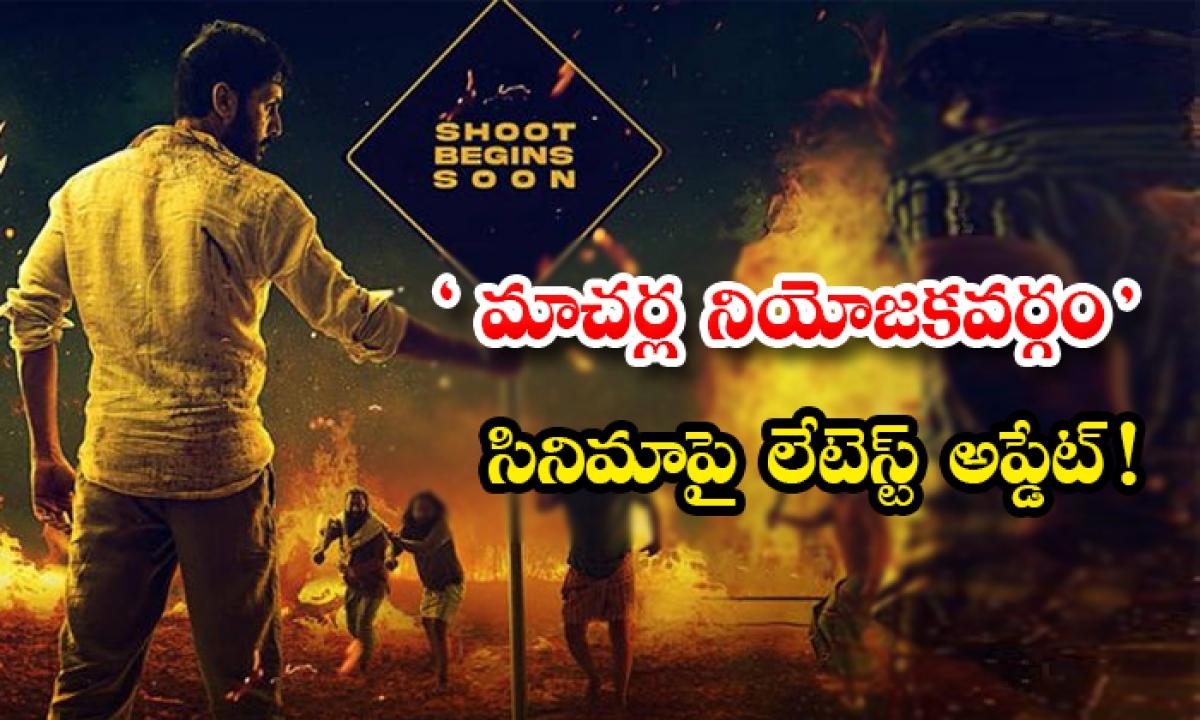 Nithin Macherla Niyojakavargam Movie Latest Update-మాచర్ల నియోజకవర్గం' సినిమాపై లేటెస్ట్ అప్డేట్-Latest News - Telugu-Telugu Tollywood Photo Image-TeluguStop.com