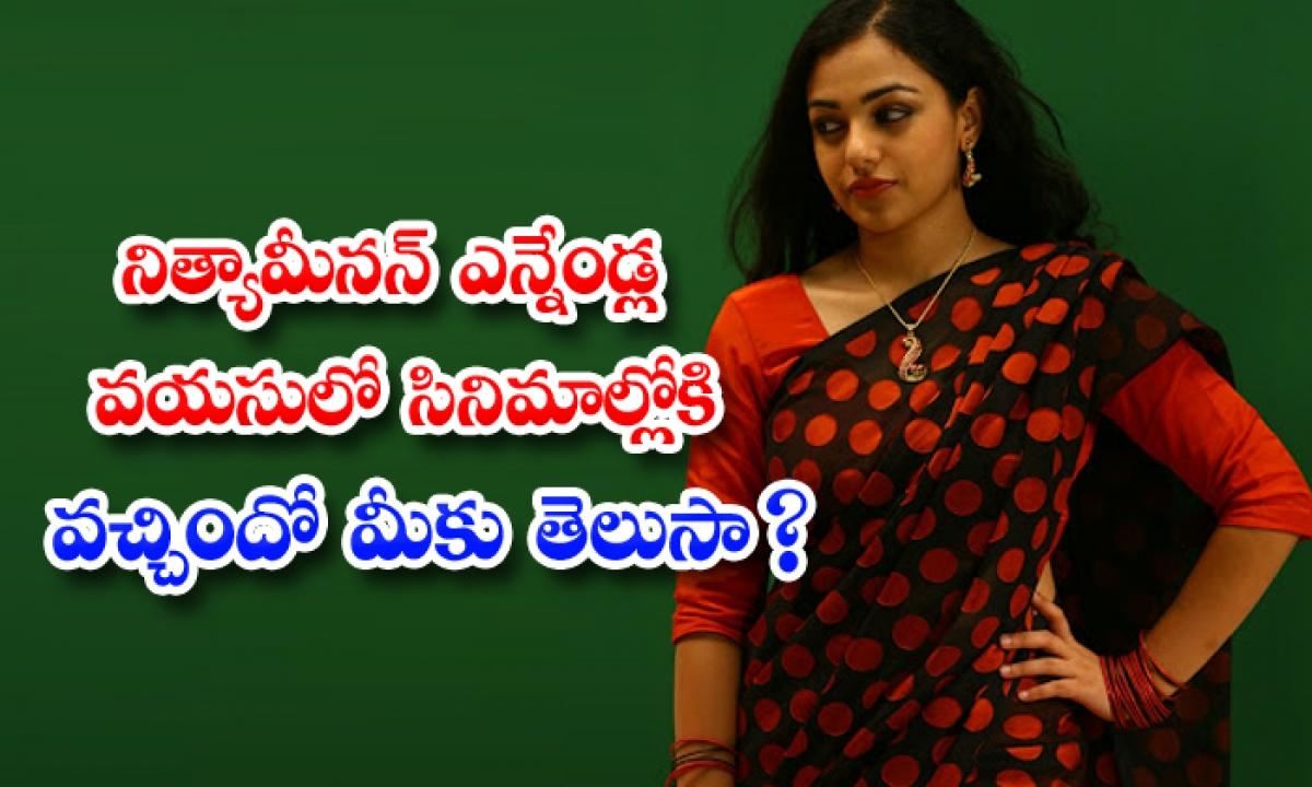 Nithya Menon First Movie Details-నిత్యా మీనన్ ఎన్నేండ్ల వయసులో సినిమాల్లోకి వచ్చిందో మీకు తెలుసా.. -Latest News - Telugu-Telugu Tollywood Photo Image-TeluguStop.com