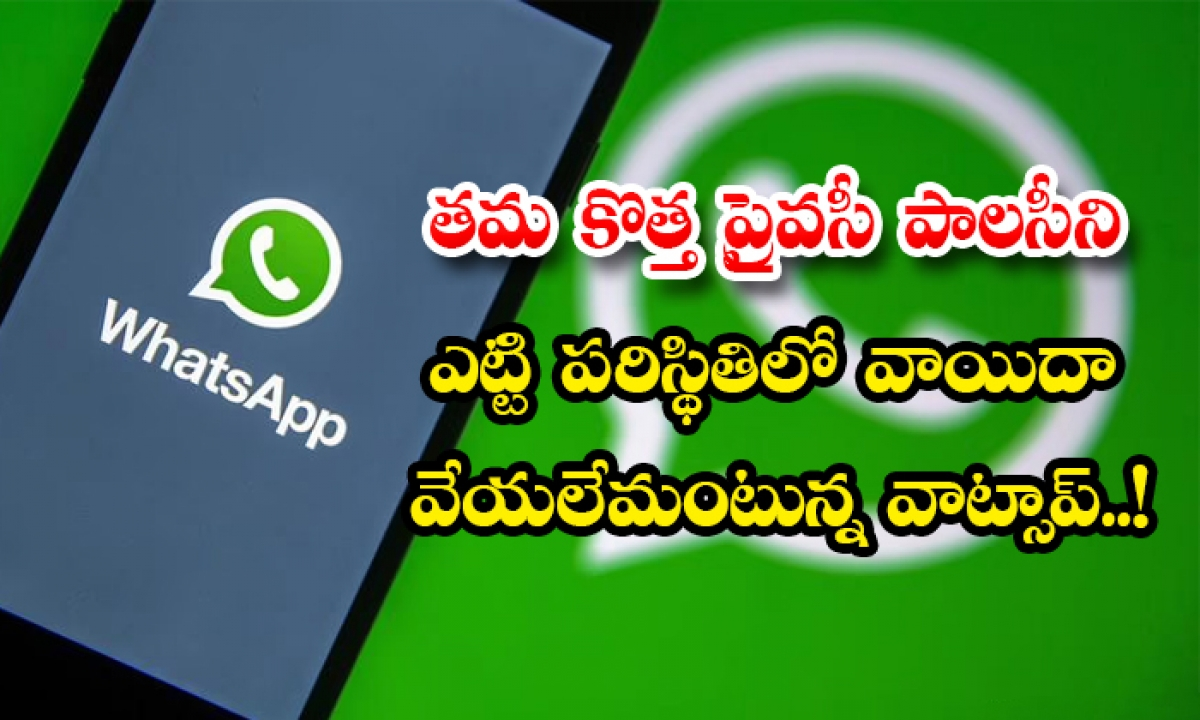 No Postponement In Whats App Privacy Policy Clarifies To Delhi High Court-తమ కొత్త ప్రైవసీ పాలసీని ఎట్టి పరిస్థితిలో వాయిదా వేయలేమంటున్న వాట్సాప్..-General-Telugu-Telugu Tollywood Photo Image-TeluguStop.com
