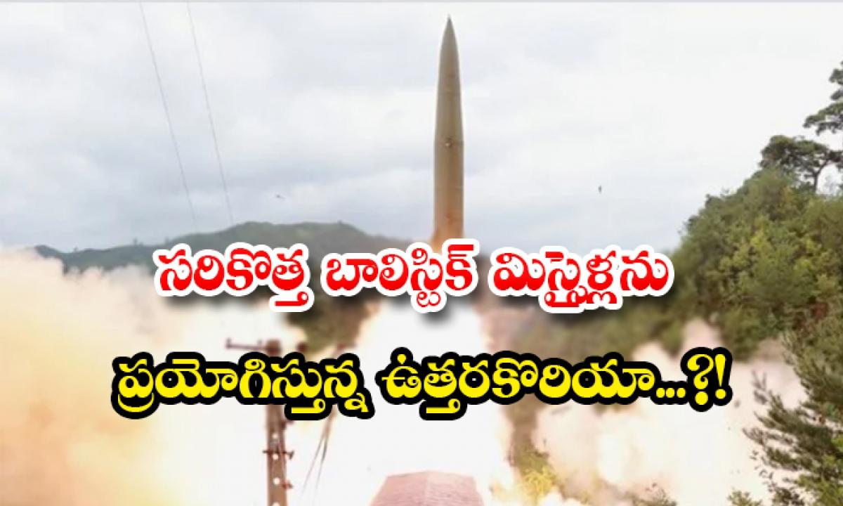 North Korea Tested Its Rail Lauched Ballistic Missiles-సరికొత్త బాలిస్టిక్ మిస్సైళ్లను ప్రయోగిస్తున్న ఉత్తరకొరియా…-General-Telugu-Telugu Tollywood Photo Image-TeluguStop.com