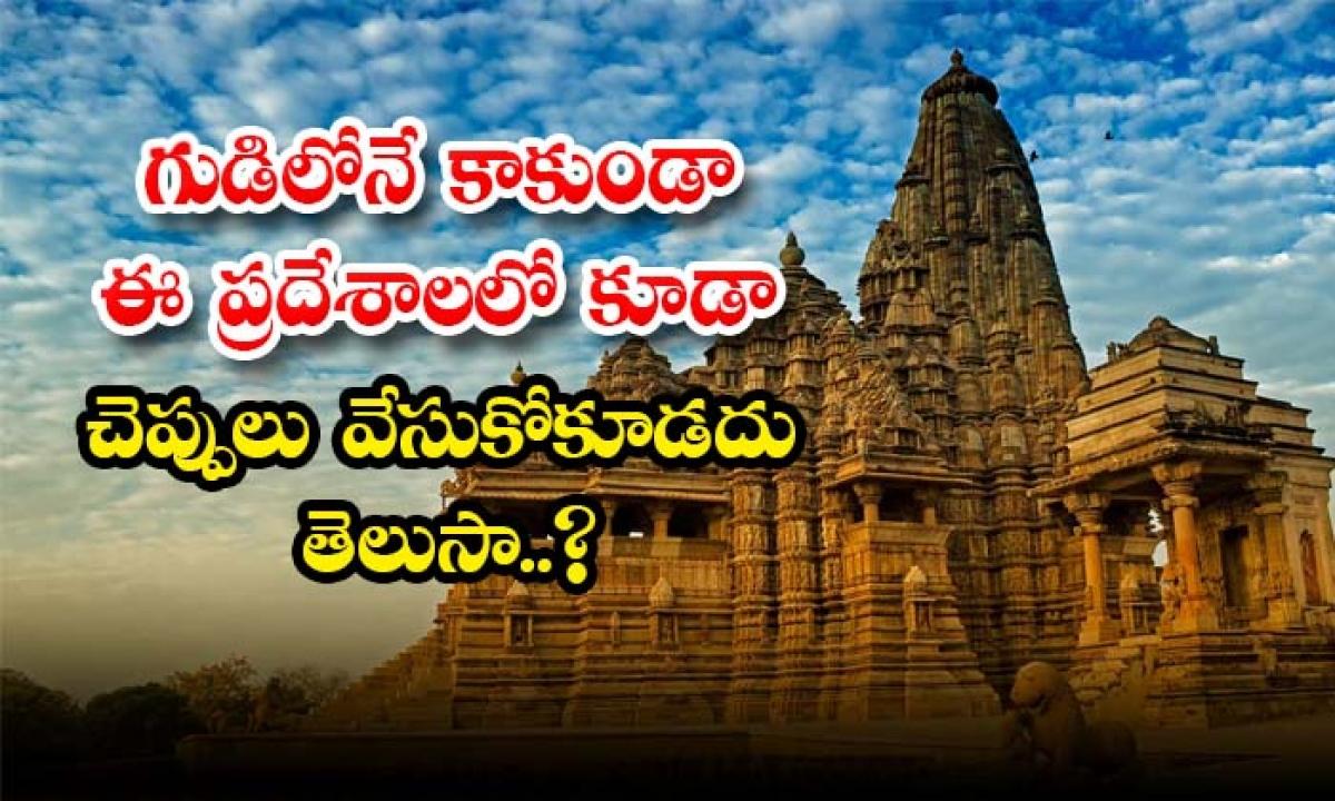 Not Only In Temples But Also In These Places You Should Not Wear Sandals-గుడిలోనే కాకుండా ఈ ప్రదేశాలలో కూడా చెప్పులు వేసుకోకూడదు తెలుసా..-Latest News - Telugu-Telugu Tollywood Photo Image-TeluguStop.com