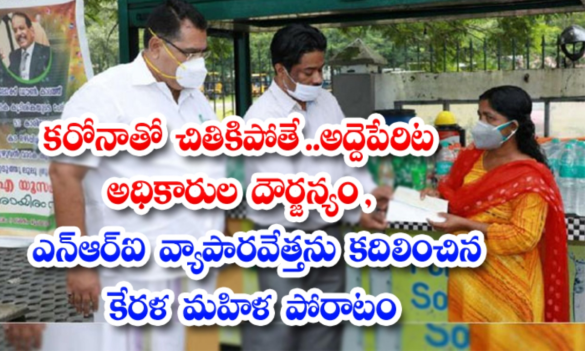 Nri Yusuf Ali Pays Rs 9 Lakh In Rent For Kochi Woman Evicted From Shop-కరోనాతో చితికిపోతే.. అద్దెపేరిట అధికారుల దౌర్జన్యం, ఎన్ఆర్ఐ వ్యాపారవేత్తను కదిలించిన కేరళ మహిళ పోరాటం-Latest News - Telugu-Telugu Tollywood Photo Image-TeluguStop.com