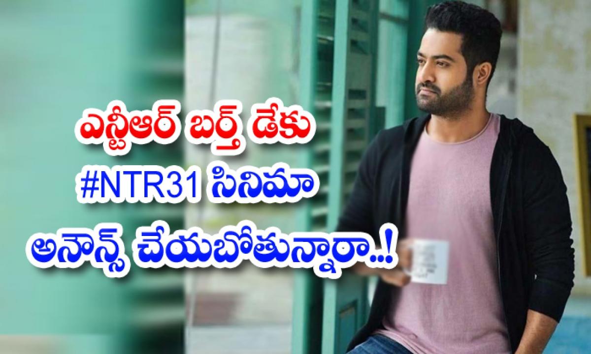 Ntr Prashanth Neel Movie Announcement On Ntr Birthday-TeluguStop.com