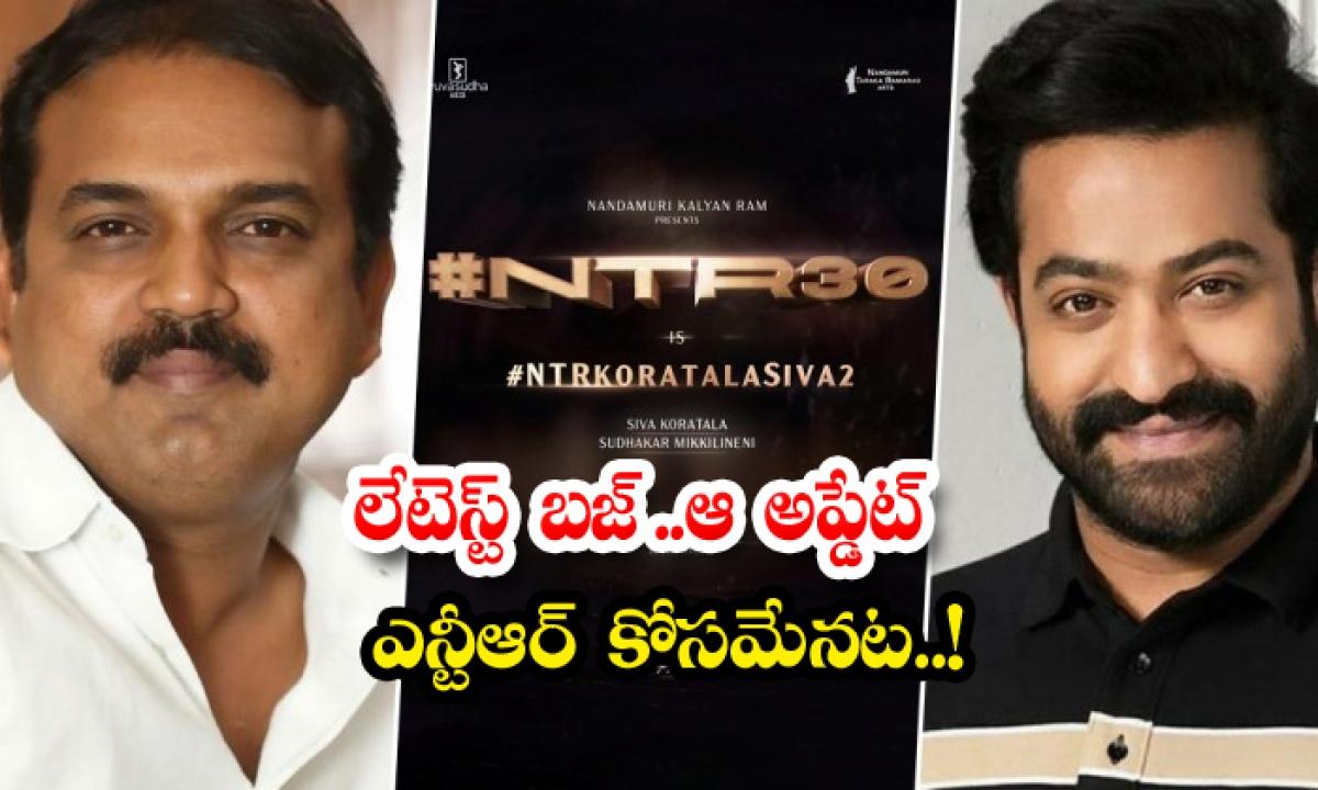 Ntr Koratala Siva Movie Latest Update-లేటెస్ట్ బజ్.. ఆ అప్డేట్ ఎన్టీఆర్ కోసమేనట.. -Latest News - Telugu-Telugu Tollywood Photo Image-TeluguStop.com