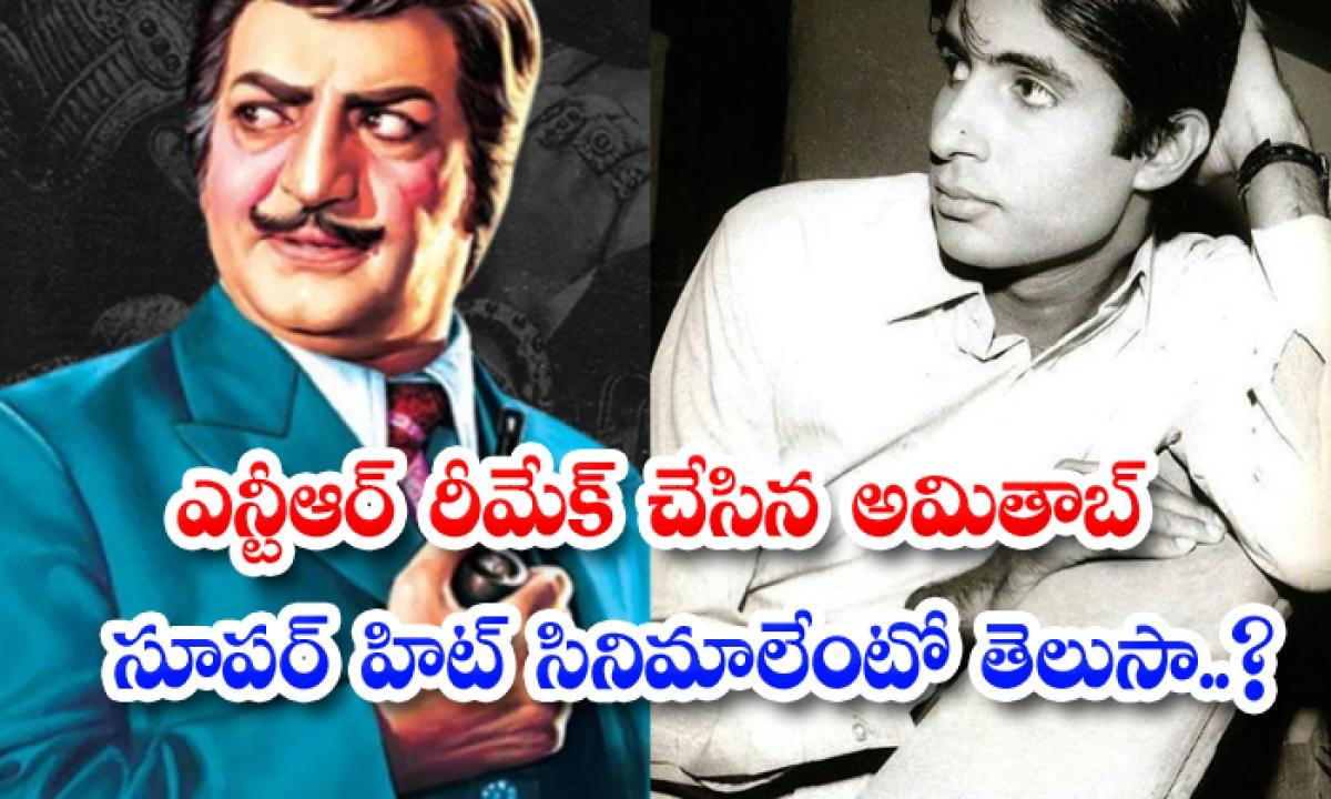 Ntr Remakes From Amitab Bachchan-ఎన్టీఆర్ రీమేక్ చేసిన అమితాబ్ సూపర్ హిట్ సినిమాలేంటో తెలుసా-Latest News - Telugu-Telugu Tollywood Photo Image-TeluguStop.com