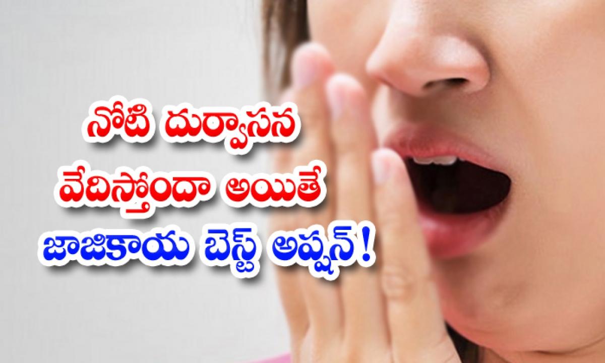 Nutmeg Helps To Reduce Bad Breath-TeluguStop.com