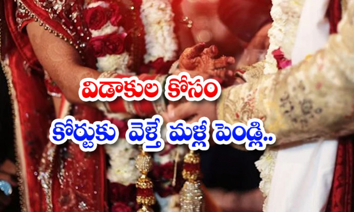 If You Go To Court For Divorce Get Married Again-విడాకుల కోసం కోర్టుకు వెళ్తే మళ్లీ పెండ్లి..-General-Telugu-Telugu Tollywood Photo Image-TeluguStop.com