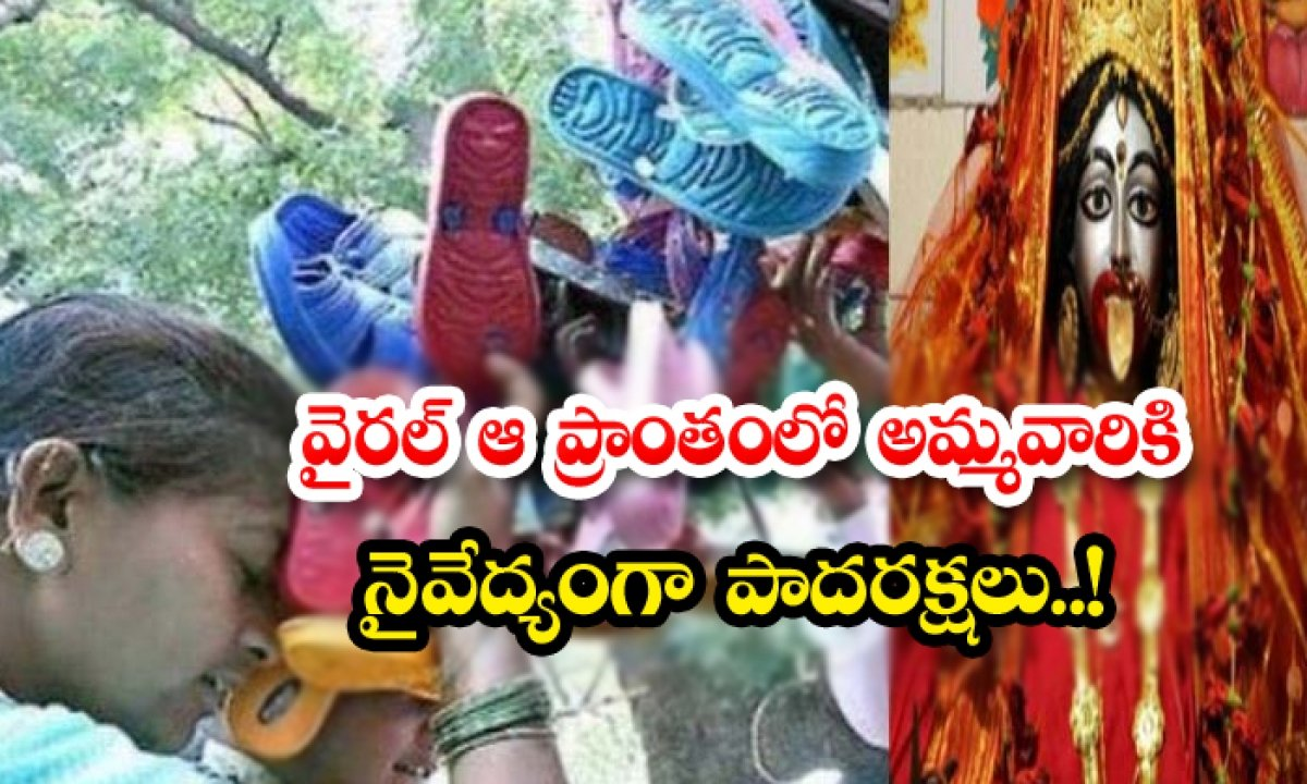 Viral Footwear As An Offering To Ammavaru God-TeluguStop.com