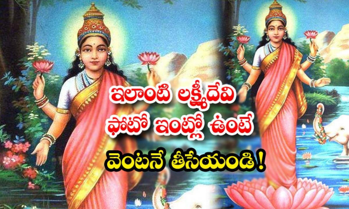 What Happens If Old Lakshmi Devi Portrait In House-ఇలాంటి లక్ష్మీదేవి' ఫోటో ఇంట్లో ఉంటే వెంటనే తీసేయండి-General-Telugu-Telugu Tollywood Photo Image-TeluguStop.com