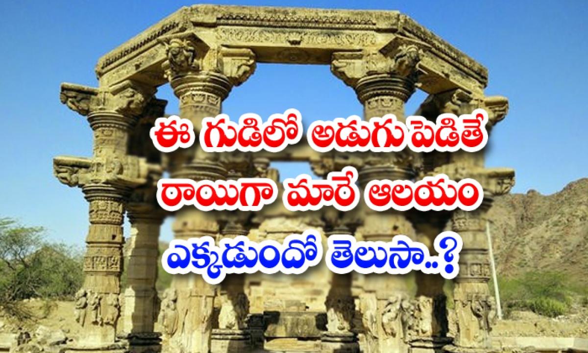 Unknown Facts About Kiradu Historical Temple-ఈ గుడిలో అడుగుపెడితే రాయిగా మారే ఆలయం ఎక్కడుందో తెలుసా..-Latest News - Telugu-Telugu Tollywood Photo Image-TeluguStop.com