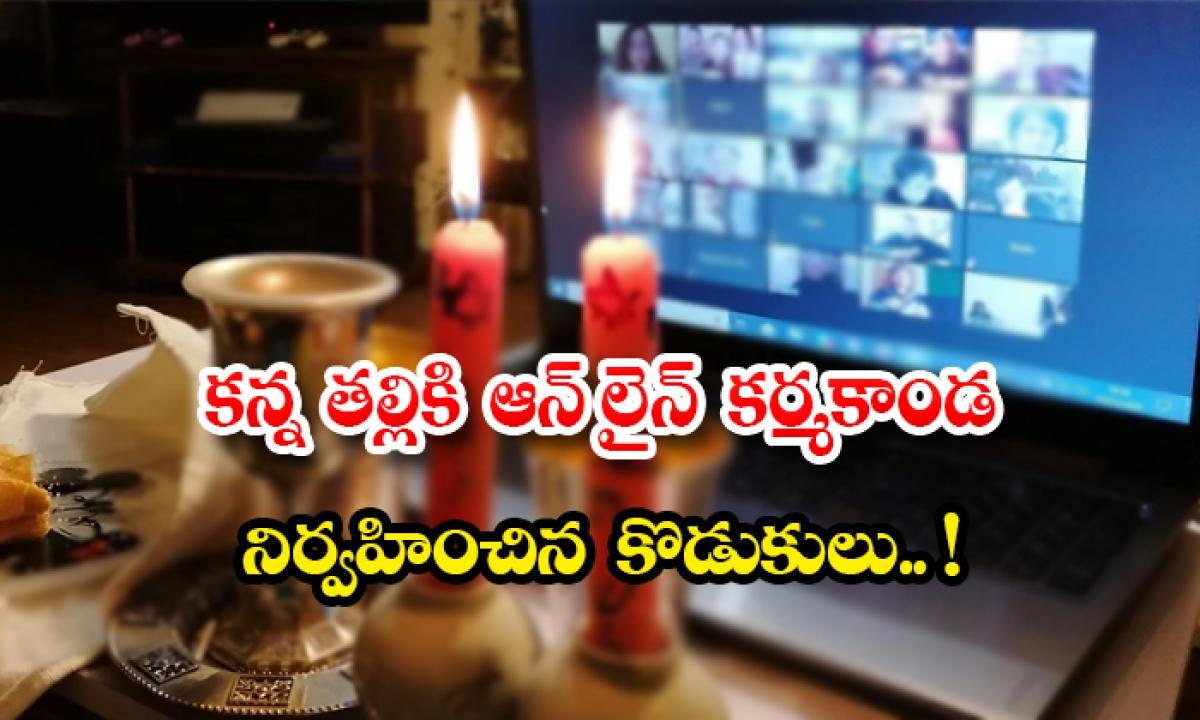 Online Ritual For Mother By Her Sons In Bhimavaram-కన్న తల్లికి ఆన్ లైన్ కర్మకాండ నిర్వహించిన కొడుకులు.. -Breaking/Featured News Slide-Telugu Tollywood Photo Image-TeluguStop.com