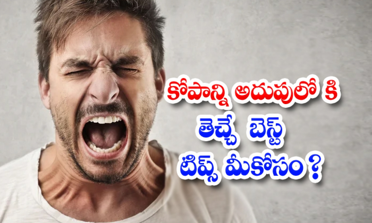 Tips For How To Control Angry-TeluguStop.com