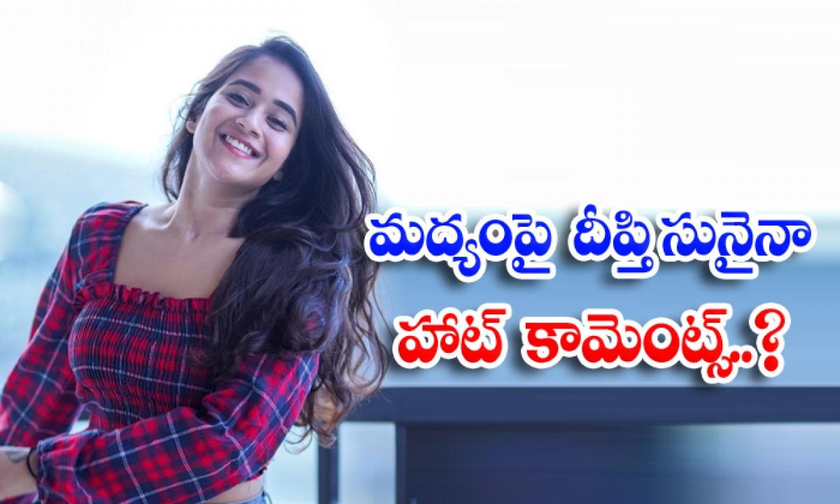 Deepti Sunaina Hot Comments On Alcohol-మద్యంపై దీప్తి సునైనా హాట్ కామెంట్స్..-Latest News - Telugu-Telugu Tollywood Photo Image-TeluguStop.com