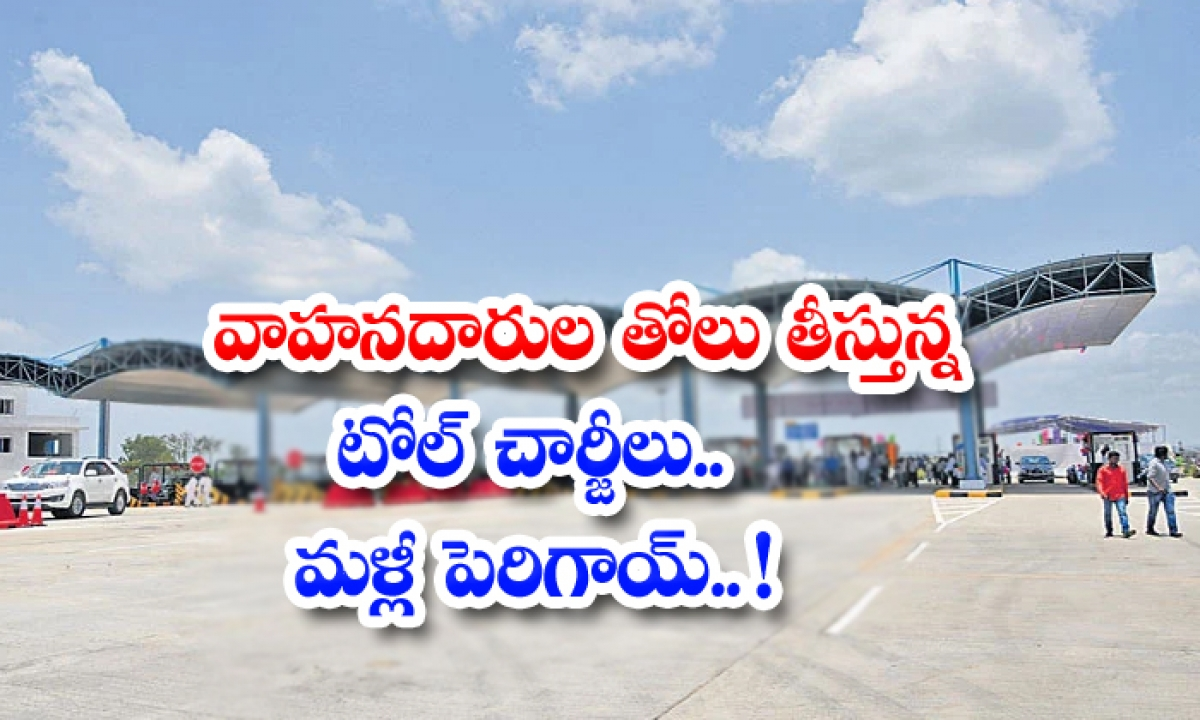 Toll Charges Increased Aga-TeluguStop.com