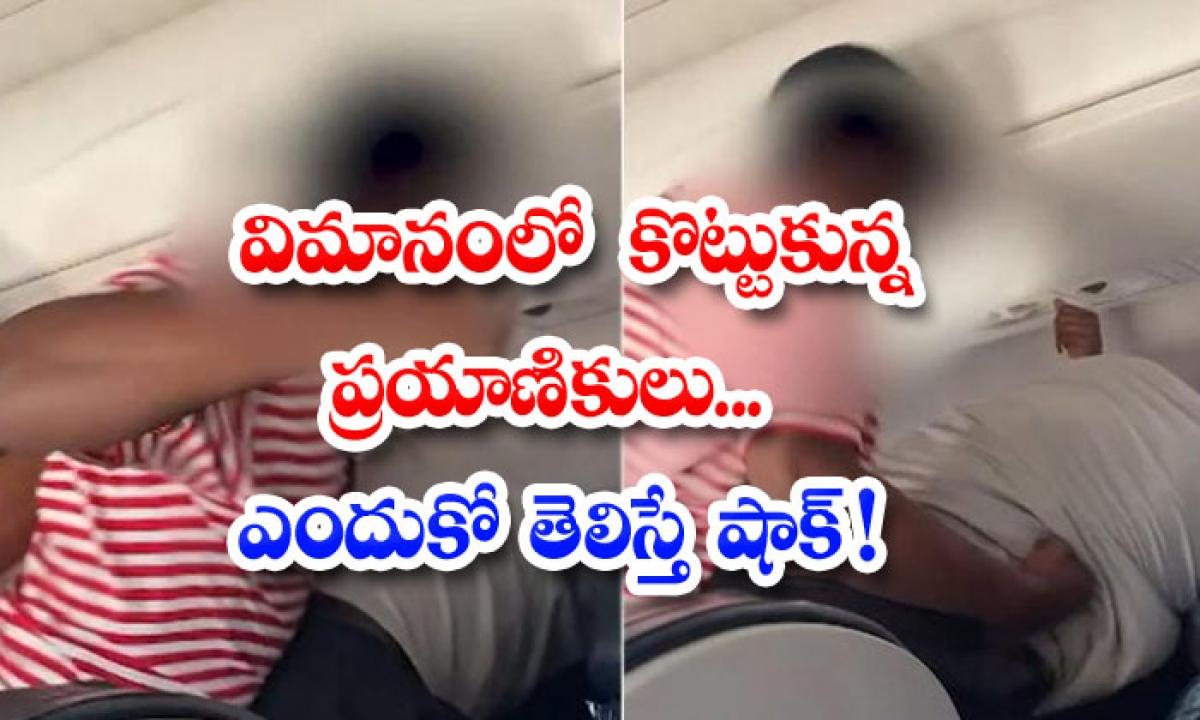 Video Shows Passengers Brawling On Flight Over Reclining Seat-వైరల్.. విమానంలో కొట్టుకున్న ప్రయాణికులు..ఎందుకో తెలిస్తే షాక్ -General-Telugu-Telugu Tollywood Photo Image-TeluguStop.com