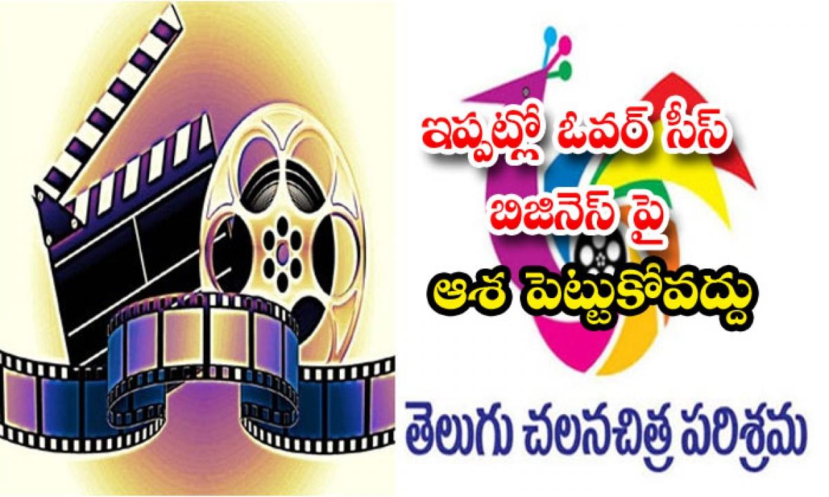 Overseas Movie Business Not Started Very Soon-ఇప్పట్లో ఓవర్ సీస్ బిజినెస్పై ఆశ పెట్టుకోవద్దు-Latest News - Telugu-Telugu Tollywood Photo Image-TeluguStop.com