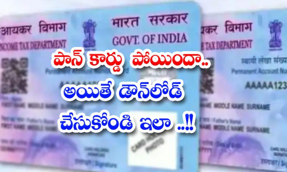 Pan Card Is Gone But Download It Like This-పాన్ కార్డు పోయిందా.. అయితే డౌన్లోడ్ చేసుకోండి ఇలా..-General-Telugu-Telugu Tollywood Photo Image-TeluguStop.com