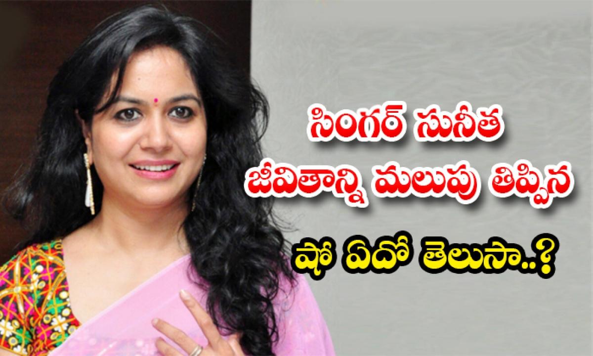 Padave Koyila Show Turning Point For Singer Sunitha Career-సింగర్ సునీత జీవితాన్ని మలుపు తిప్పిన షో ఏదో తెలుసా..-Latest News - Telugu-Telugu Tollywood Photo Image-TeluguStop.com