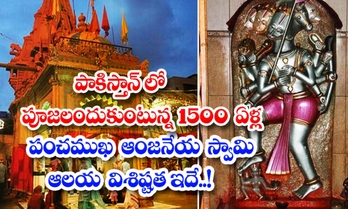 This Is The Uniqueness Of The 1500 Year Old Panchamukha Anjaneya Swamy Temple Which Is Worshiped In Pakistan-పాకిస్తాన్ లో పూజలందుకుంటున్న 1500 ఏళ్ల పంచముఖ ఆంజనేయ స్వామి ఆలయ విశిష్టత ఇదే..-Latest News - Telugu-Telugu Tollywood Photo Image-TeluguStop.com