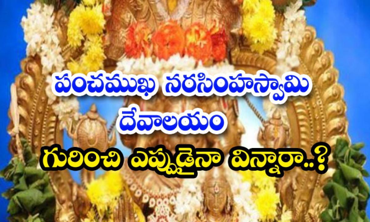 Everything About The Unique Panchamukha-TeluguStop.com