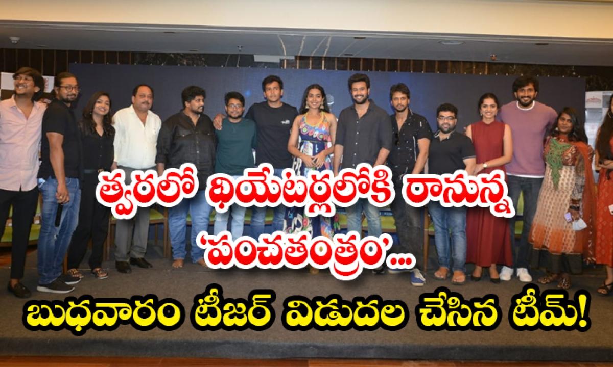Panchatantram Movie Soon Coming To Theaters Team Released Movie Teaser-త్వరలో థియేటర్లలోకి రానున్న పంచతంత్రం… బుధవారం టీజర్ విడుదల చేసిన టీమ్-Latest News - Telugu-Telugu Tollywood Photo Image-TeluguStop.com