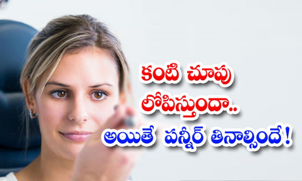 Paneer Helps To Improve Eye Health-TeluguStop.com