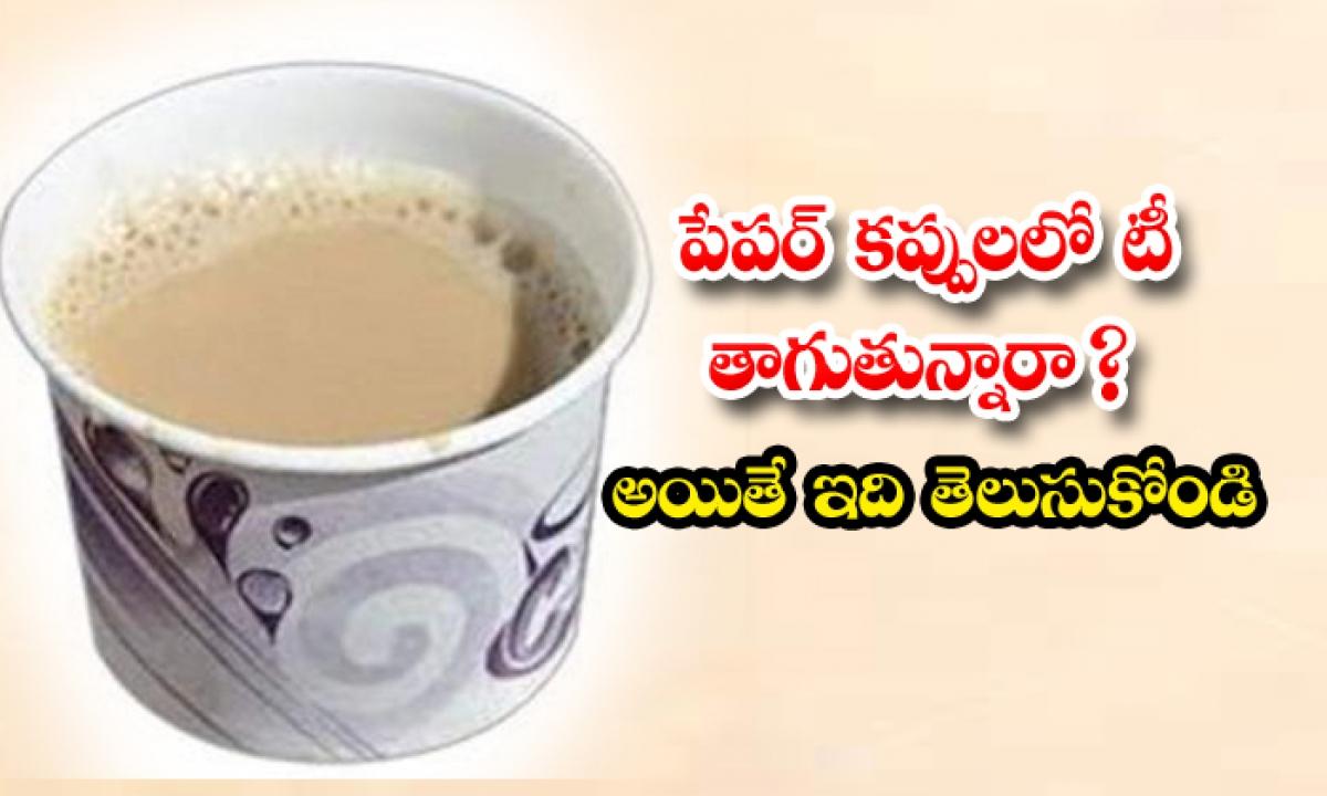 Drinking Tea In Paper Cups Find Out Though-పేపర్ కప్పులలో టీ తాగుతున్నారా అయితే ఇది తెలుసుకోండి-Telugu Health-Telugu Tollywood Photo Image-TeluguStop.com