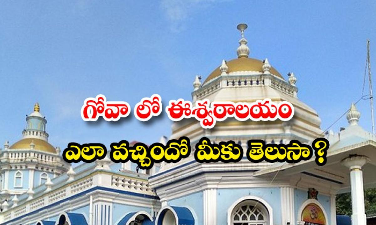 Goa Shiva Temple-గోవాలో ఈశ్వరాలయం ఎలా వచ్చిందో మీకు తెలుసా-Devotional-Telugu Tollywood Photo Image-TeluguStop.com