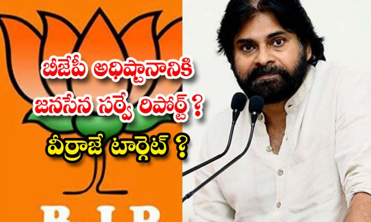 Jansena Party Has Sent A Report Bjp Supremancy-బీజేపీ అధిష్టానానికి జనసేన సర్వే రిపోర్ట్ వీర్రాజే టార్గెట్ -General-Telugu-Telugu Tollywood Photo Image-TeluguStop.com