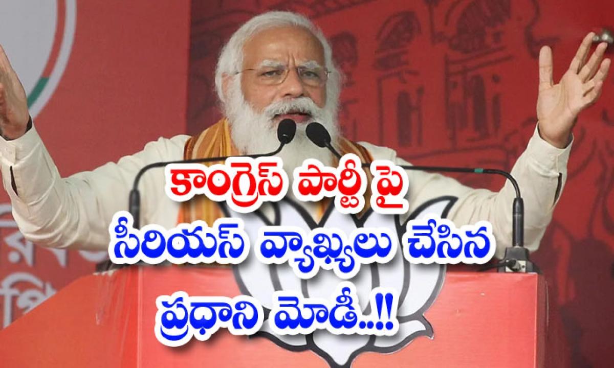 Prime Minister Modi Made Serious Remarks On The Congress Party-కాంగ్రెస్ పార్టీ పై సీరియస్ వ్యాఖ్యలు చేసిన ప్రధాని మోడీ..-General-Telugu-Telugu Tollywood Photo Image-TeluguStop.com