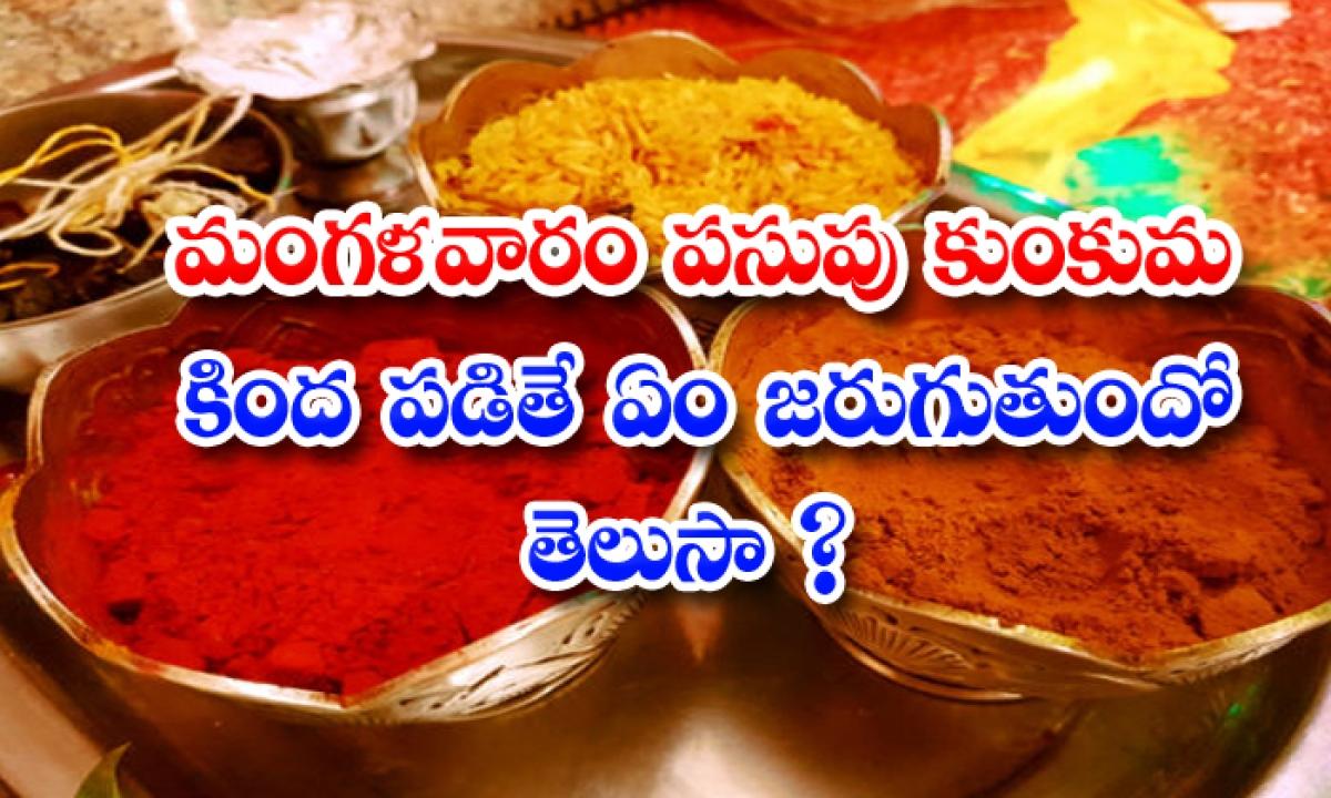 What Will Happens Pasupu And Kumkuma On Floor On Tuesday-మంగళవారం పసుపు.. కుంకుమ కింద పడితే ఏం జరుగుతుందో తెలుసా-Latest News - Telugu-Telugu Tollywood Photo Image-TeluguStop.com