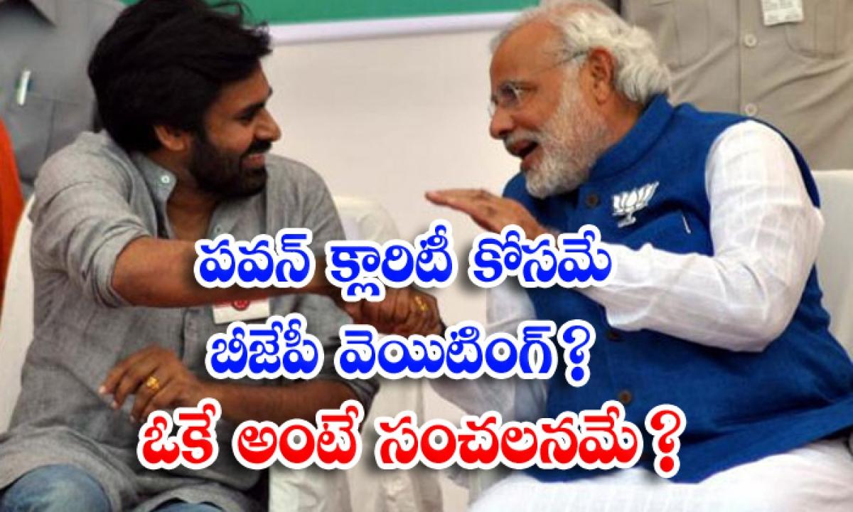 Bjp Pressures Pawan To Merge Janasena-పవన్ క్లారిటీ కోసమే బీజేపీ వెయిటింగ్ ఒకే అంటే సంచలనమే -Political-Telugu Tollywood Photo Image-TeluguStop.com