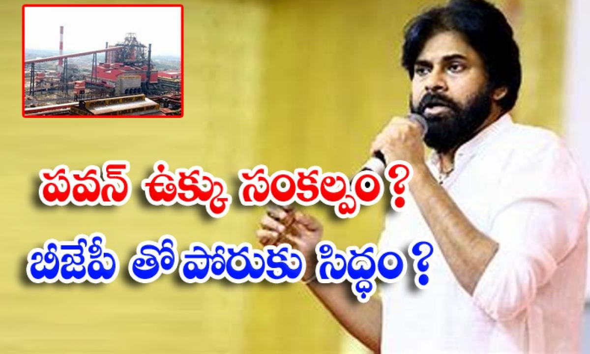 Pavan Kalyan Start Steel Plant Moment Soon-పవన్ ఉక్కు సంకల్పం బీజేపీ తో పోరుకు సిద్ధం -Political-Telugu Tollywood Photo Image-TeluguStop.com