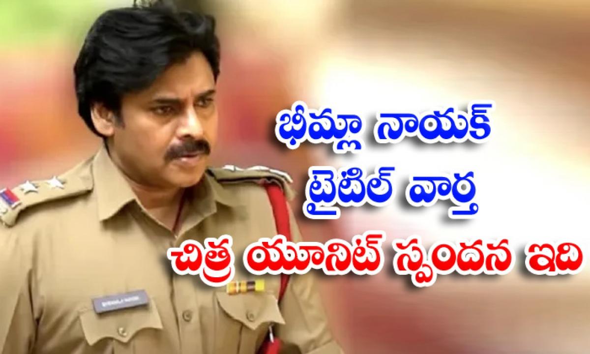 Pawan Kalyan And Rana Movie Title News-భీమ్లా నాయక్ టైటిల్ వార్తలపై చిత్ర యూనిట్ స్పందన ఇది-Latest News - Telugu-Telugu Tollywood Photo Image-TeluguStop.com