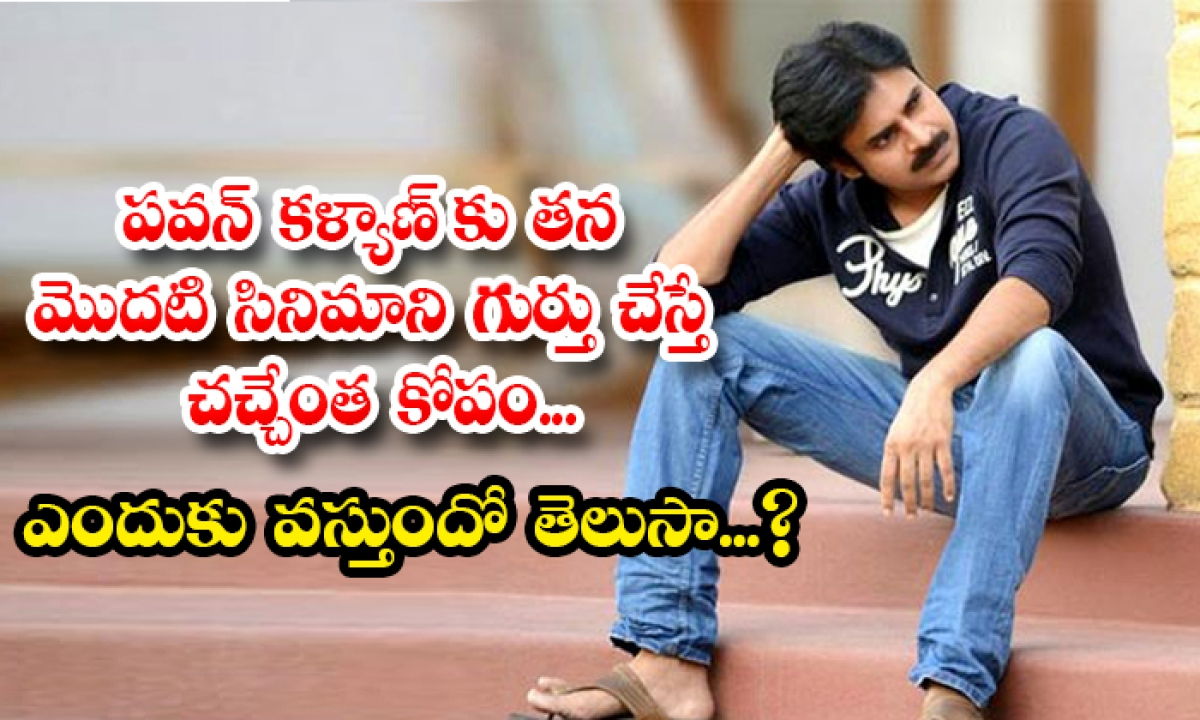 Pawan Kalyan Is Very Angry About His First Movie-TeluguStop.com